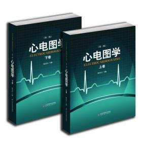 心电图学(第二版) 上卷  只有上卷这一册 没有下