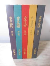 土门拳  古寺巡礼  国际版 全5册 全五卷  原价29万日元  日本直发包邮