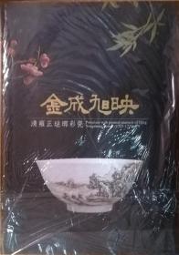 金成旭映 清雍正珐琅彩瓷【现货包邮】