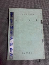 柳盦邮史丛刊之十一 邮会邮刊 公孙柳