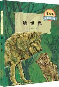 沈石溪激情动物小说 狼世界