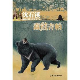 沈石溪动物小说大PARTY:蠢熊吉帕(儿童小说)