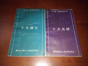 """""""十大""""系列丛刊:十大谋士 十大名桥(共二册)【一版一印】"""