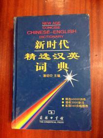 外文书店库存 无瑕疵未阅 新时代精选汉英词典 NEW AGE CONCISE CHINESE--ENGLISH DICTIONARY