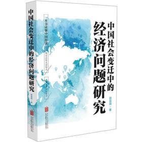 中国社会变迁中的经济问题研究(团购请致电010-57993380)