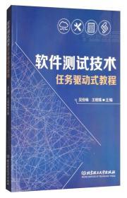9787568241656-hs-软件测试技术任务驱动式教程