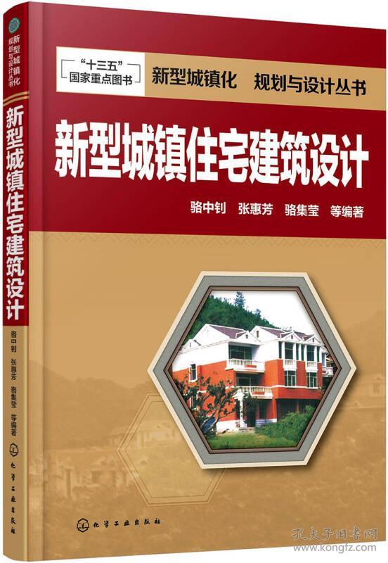 新型城镇住宅建筑设计/新型城镇化规划与设计丛书