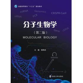 分子生物学(第二版)