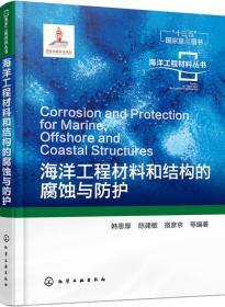 海洋工程材料和结构的腐蚀与防护