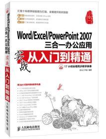Word/Excel/PowerPoint 2007三合一办公应用实战从入门到精通-(附光盘)