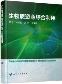 生物质资源综合利用