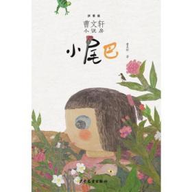 新书--曹文轩小说房(拼音版):小尾巴