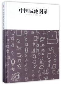 新书--中国城池图录