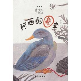 新书--曹文轩小说房(拼音版):阿西的圈套