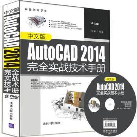 中文版AutoCAD 2014完全实战技术手册 张曼 清华大学出版社 9787302458661