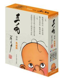 三毛漫画(典藏版 套装共5册)