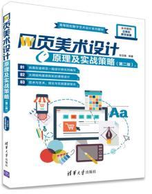 网页美术设计原理及实战策略(第二版)(高等院校数字艺术设计系列教材)