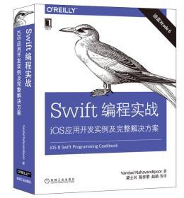 SWift编程实战iOS应用开发实例及完整解决方案