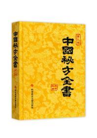 中国秘方全书(第三版) 16开缎面