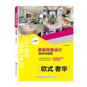 家装风格设计选材与预算:欧式奢华(珍藏版)