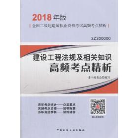 建設工程法規及相關知識高頻考點精析-2Z200000-2018年版