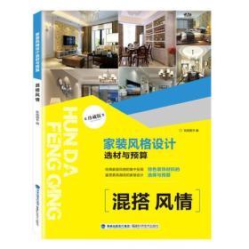 家装风格设计选材与预算:混搭风情