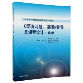 C语言习题、实验指导及课程设计(第3版)