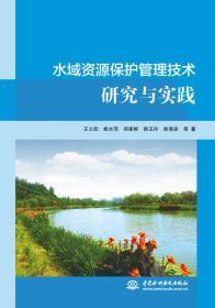 水域资源保护管理技术研究与实践