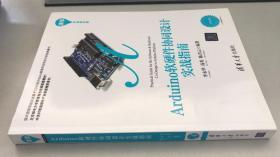 清华开发者书库:Arduino软硬件协同设计实战指南