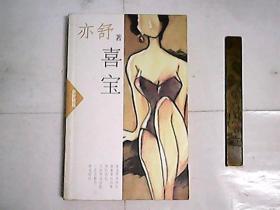 喜宝 / 亦舒精选