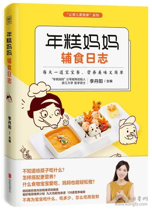 年糕妈妈辅食日志(专为6个月-2岁宝宝打造的科学辅食宝典)