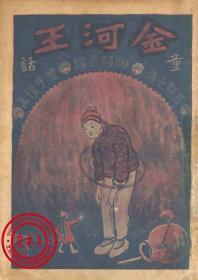 金河王-1931年版-(复印本)-世界少年文学丛刊