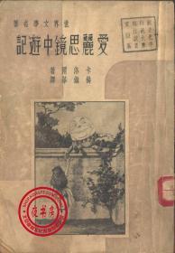 【复印件】爱丽思镜中游记-1937年版--世界文学名著
