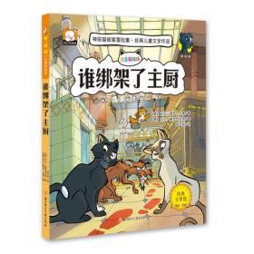 神探猫-谁绑架了主厨