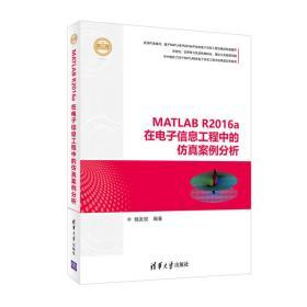 MATLAB R2016a在电子信息工程中的仿真案例分析