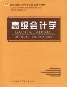 高等院校会计学专业精品系列教材:高级会计学(修订第2版) (书内有笔记)