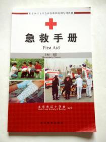 急救手册:初级(北京市红十字会应急救护培训专用教材)