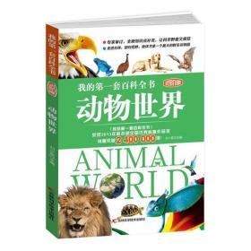我的第一套百科全书进阶版 动物世界