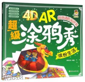 J4DAR超级涂鸦秀-缤纷生活