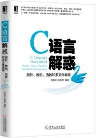 C语言解惑 指针、数组、函数和多文件编程