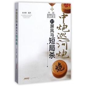 中国象棋短局杀法系列——中炮巡河炮对屏风马短局杀