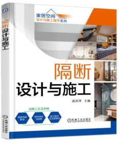 家居空间设计与施工细节系列 隔断设计与施工(第2版)