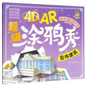 J4DAR超级涂鸦秀-宏伟建筑19.9