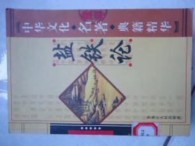 中华文化名著典籍精华:盐铁论