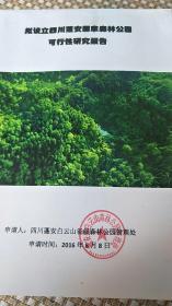 四川蓬安国家森林公园可行性研究报告