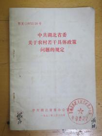 中共湖北省委关于农村若干具体政策问题的规定