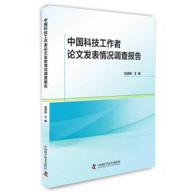 中国科技工作者论文发表情况调查报告