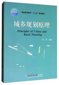 """城乡规划原理/普通高等教育""""十三五""""规划教材"""