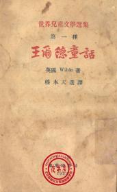 王尔德童话-1924年版-(复印本)-世界文学儿童选集