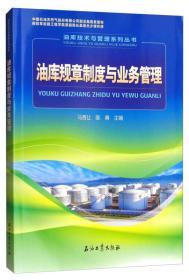 油库技术与管理系列丛书:油库规章制度与业务管理